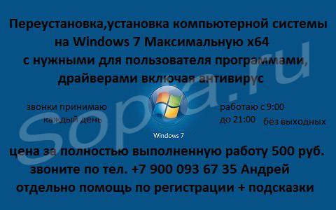 �������������, ��������� �� windows 7 ������������